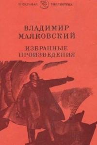 Владимир Маяковский. Избранные произведения