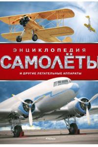 Самолёты и другие летательные аппараты. Энциклопедия
