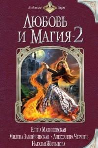 Любовь и магия - 2