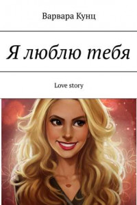 Я люблютебя. Love story