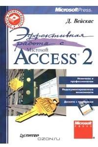 Эффективная работа с Microsoft Access 2