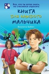 Книга для каждого мальчика