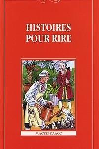 Histoires pour rire / Веселые рассказы