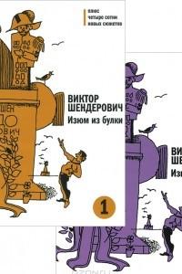 Изюм из булки. В 2 томах