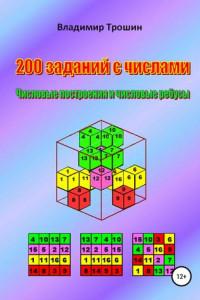 200 заданий с числами. Числовые построения и числовые ребусы