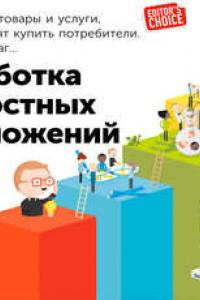 Разработка ценностных предложений. Как создавать товары и услуги, которые захотят купить потребители. Ваш первый шаг…