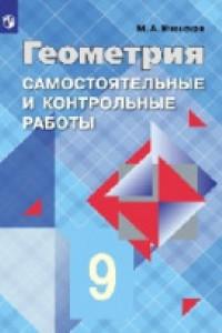 Иченская. Геометрия 9 кл. Самостоятельные и контрольные работы. /УМК Атанасяна