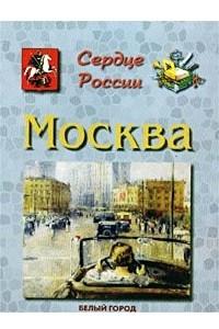 Сердце России. Москва