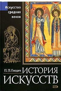 История искусств. Искусство средних веков