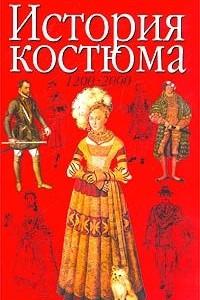 История костюма. 1200 - 2000
