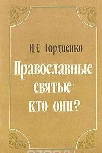 Православные святые: кто они?