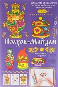 Полхов-Майдан. Демонстрационный материал для детей дошкольного возраста