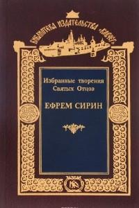 Святой Ефрем Сирин. Духовные наставления