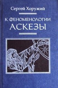 К феноменологии аскезы