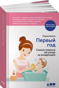Первый год: Самое главное об уходе за младенцем (обложка)