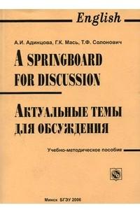Актуальные темы для обсуждения / A Springboard for Discussion