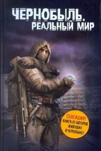 Чернобыль. Реальный мир