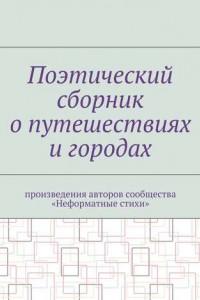 Поэтический сборник опутешествиях игородах. Произведения авторов сообщества «Неформатные стихи»
