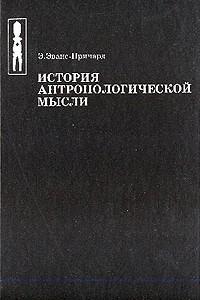 История антропологической мысли