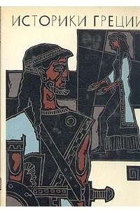 Историки Греции