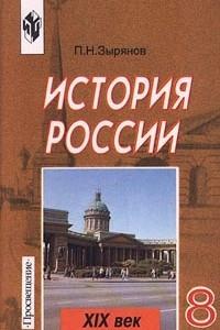 История России. XIX век. 8 класс