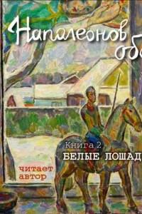 Наполеонов обоз. Книга 2: Белые лошади