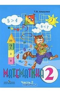 Математика. 2 класс. В 2 частях. Часть 2