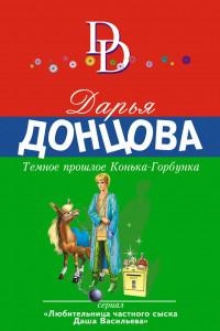 Темное прошлое Конька-Горбунка