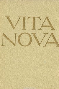 Новая жизнь/Vita nova