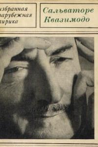 Сальваторе Квазимодо. Избранная лирика