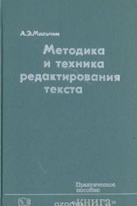 Методика и техника редактирования текста