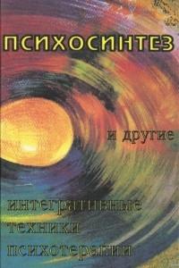 Психосинтез и другие интегративные техники психотерапии