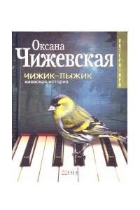 Чижик-пыжик. Киевская история
