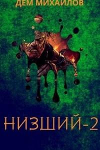 Низший - 2