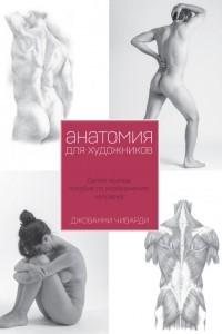 Анатомия для художника