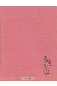 Херлуф Бидструп. Рисунки. В четырех томах. Том 1