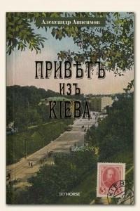 Приветъ изъ Кiева / Привет из Киева