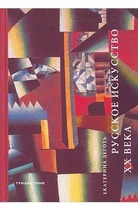 История Русского искусства. Книга 3. Русское искусство XX века