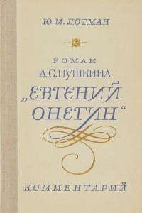 Роман А. С. Пушкина