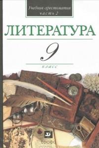 Литература. 9 класс. В 2 частях. Часть 2