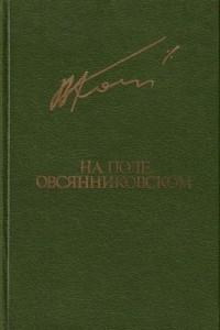 На поле овсянниковском