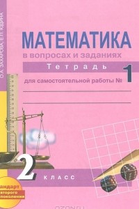 Математика в вопросах и заданиях. 2 класс. Тетрадь для самостоятельной работы № 1