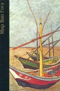 Мир Ван Гога (1853-1890)