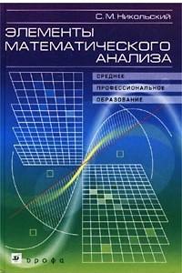 Элементы математического анализа