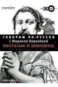 Говорим по-русски с Мариной Королевой. Выпуск 2