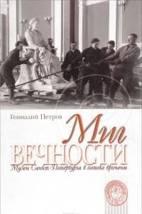 Миг вечности. Музеи Санкт-Петербурга в потоке времени