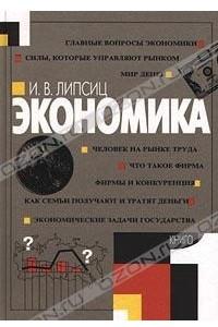 Экономика. В двух книгах. Книга 1