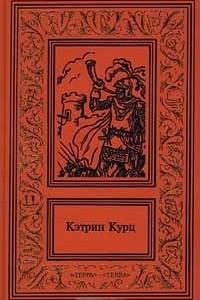 Сочинения в четырех томах. Том 4. Камбер Кулди