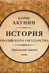 История Российского Государства. Ордынский период
