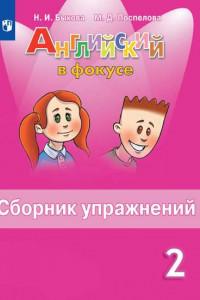 Английский в фокусе 2 кл. Сборник упражнений Быкова ФП2019